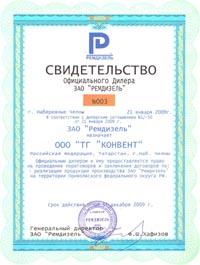 Сертификат дилера ЗАО Ремдизель